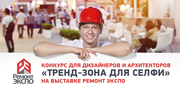 """Конкурс для Дизайнеров и Архитекторов """"Тренд-зона для селфи"""" на выставке Ремонт Экспо"""